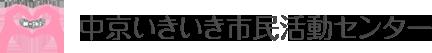 中京区いきいき市民活動センター
